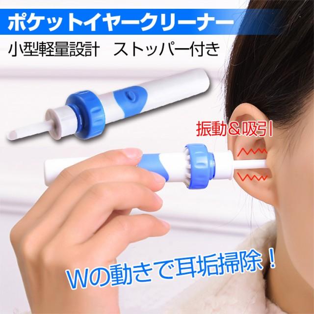 電動 耳かき 耳クリーン 耳掃除 振動 吸引 W機能 ...
