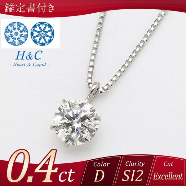 プラチナ ダイヤモンド ネックレス 0.4カラット ...