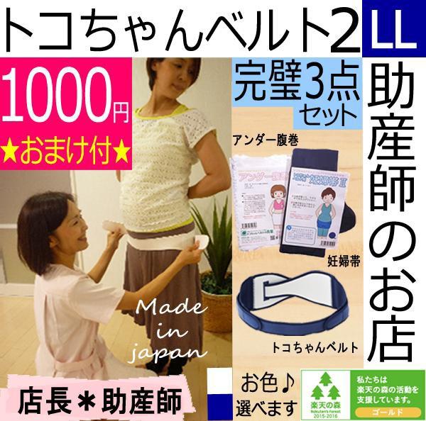 トコちゃんベルト2(LLサイズ)完璧セット 1000円お...