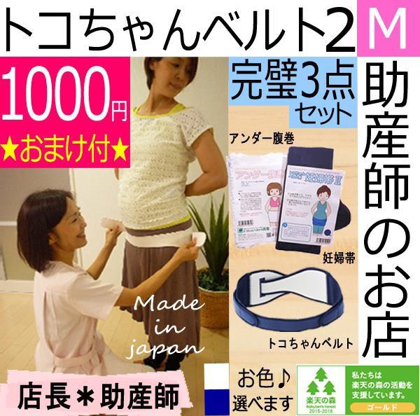 トコちゃんベルト2(Mサイズ)完璧セット 1000円お...