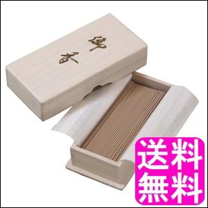 【送料無料】木箱入 お線香 白檀