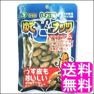 【送料無料】ゆでピーナッツ しお味