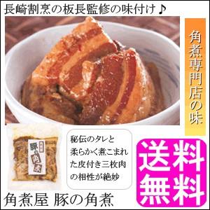 【送料無料】角煮屋 豚の角煮