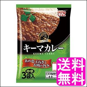 【送料無料】丸大食品 キーマカレー 中辛  3食入