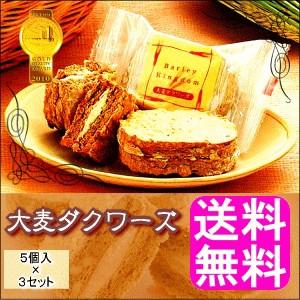 【送料無料】大麦ダクワーズ 【5個入×3箱】