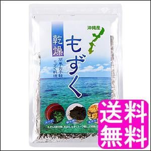 【送料無料】沖縄県産 乾燥もずく