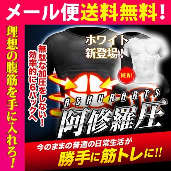 【メール便送料無料】加圧Tシャツ 阿修羅圧 ア...