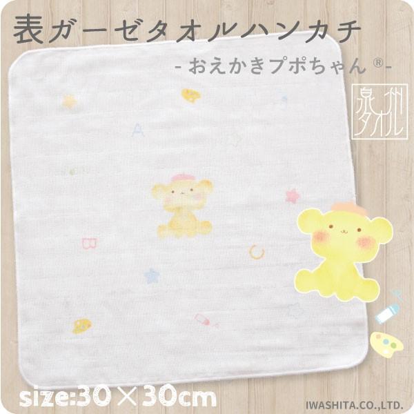 PUPO 表ガーゼタオルハンカチ 30×30cm おえかき...