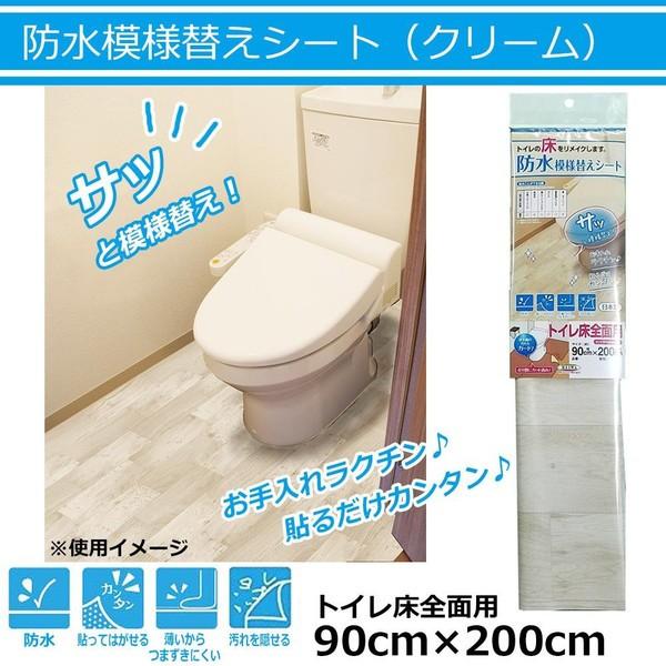 防水模様替えシート トイレ床全面用(クリーム) ...