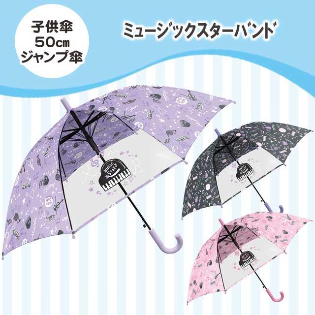 【キッズ雨傘】子供用傘『 ミュージックスターバ...