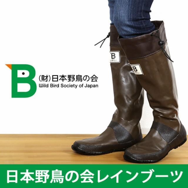 日本野鳥の会 レインブーツ 梅雨 バードウォッチ...