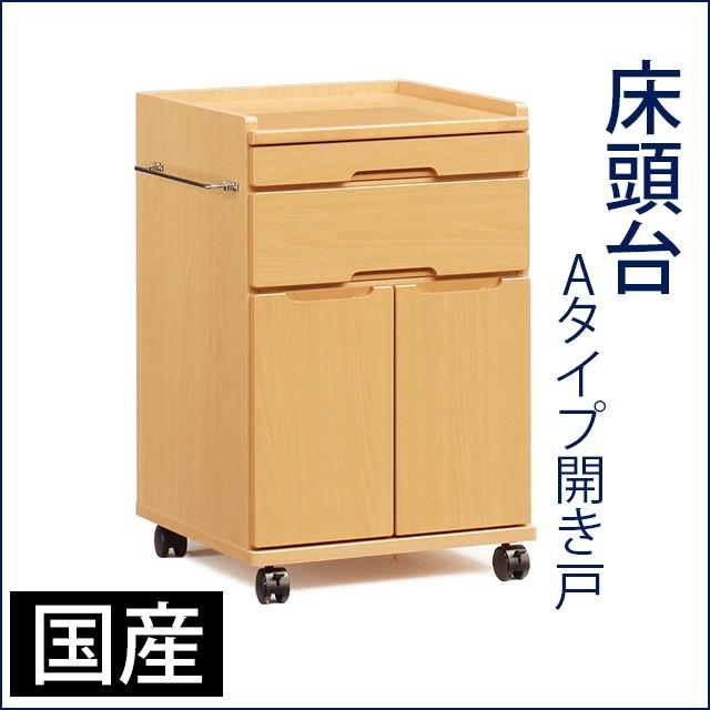 【送料無料】床頭台 A開き戸 国産 ロータイプ 介...