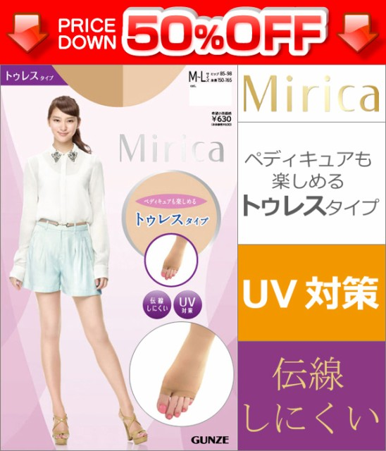 50%OFF Mirica ミリカ 武井咲 トゥレスPS ストッ...