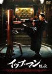葉問3  イップ・マン 継承 DVD