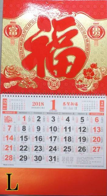 2018年度版 中国縁起 壁掛けカレンダー  「L....