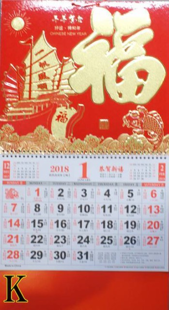 2018年度版 中国縁起 壁掛けカレンダー  「K....