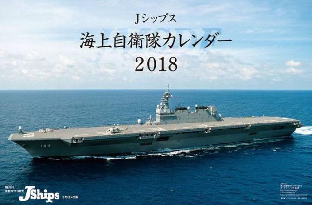 J-Ships 海上自衛隊 2018年 壁掛けカレンダー