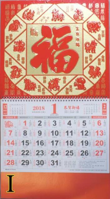 2018年度版 中国縁起 壁掛けカレンダー  「I....
