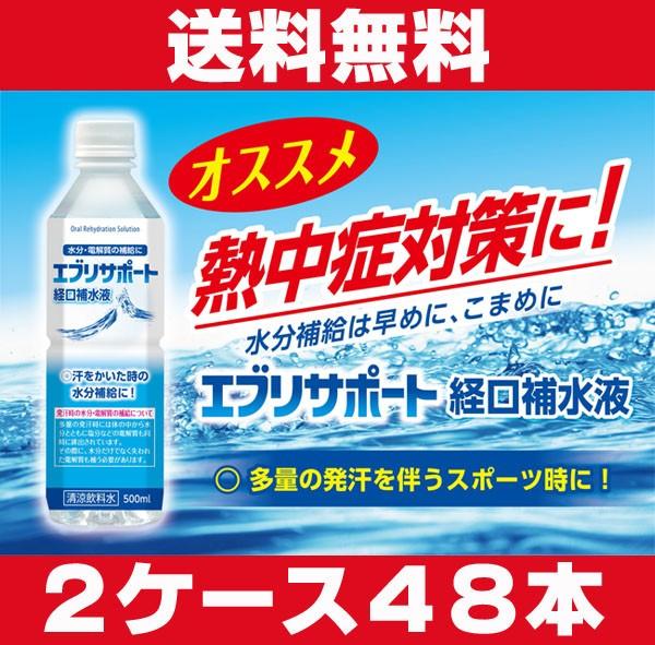 熱中症対策に★2ケースセット・送料無料★エブリ...