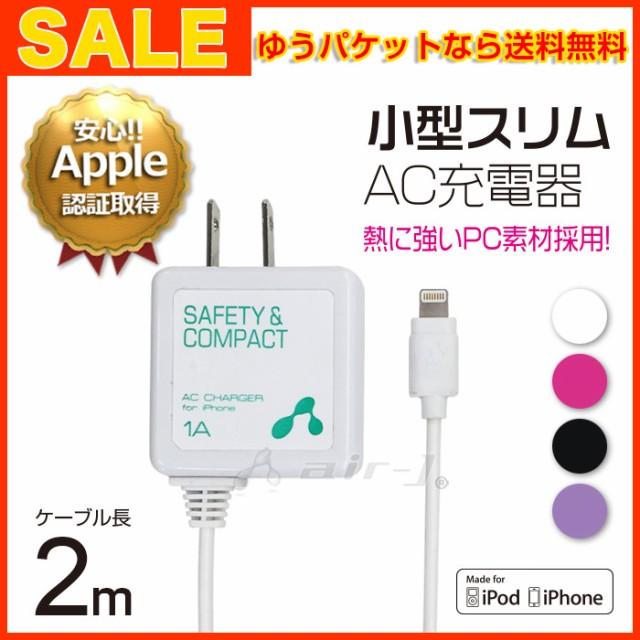 【セール】Apple認証 iPhone 充電器 2m コンセン...