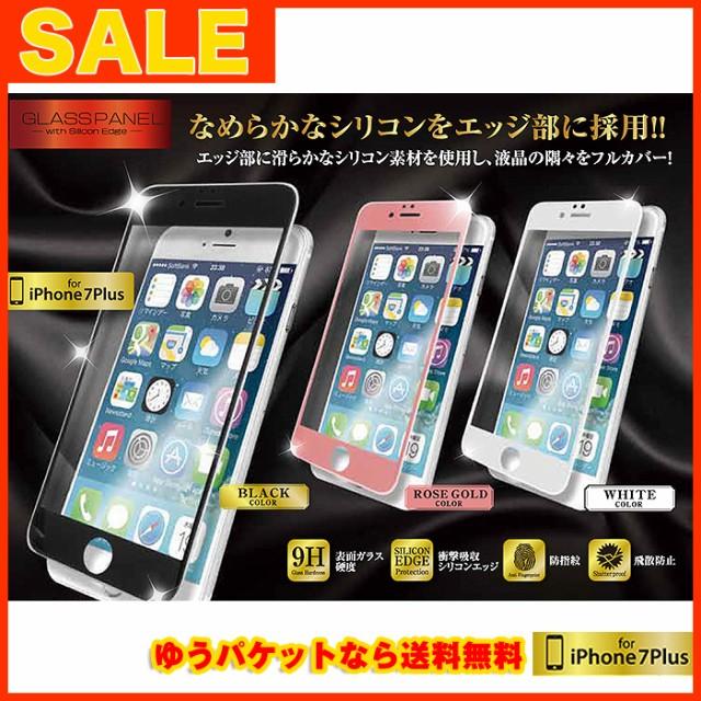 【セール ゆうパケット送料無料】iPhone7 Plus ガ...