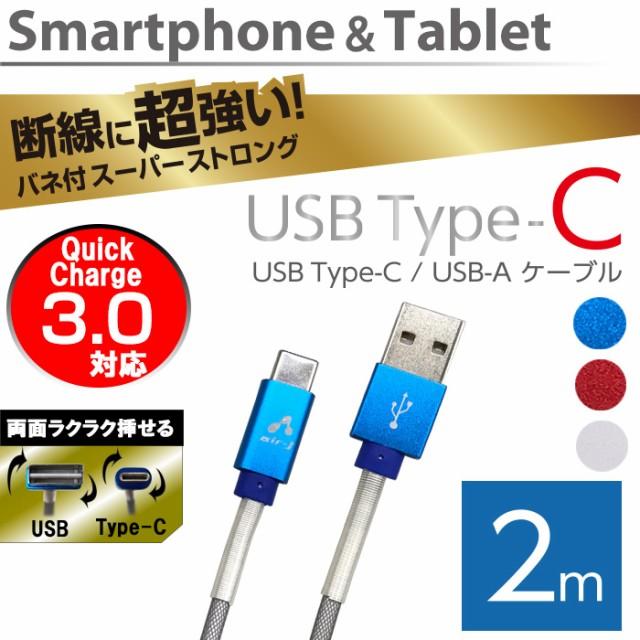 USB Type-C ケーブル 2m 断線防止 QuickCharge3.0...