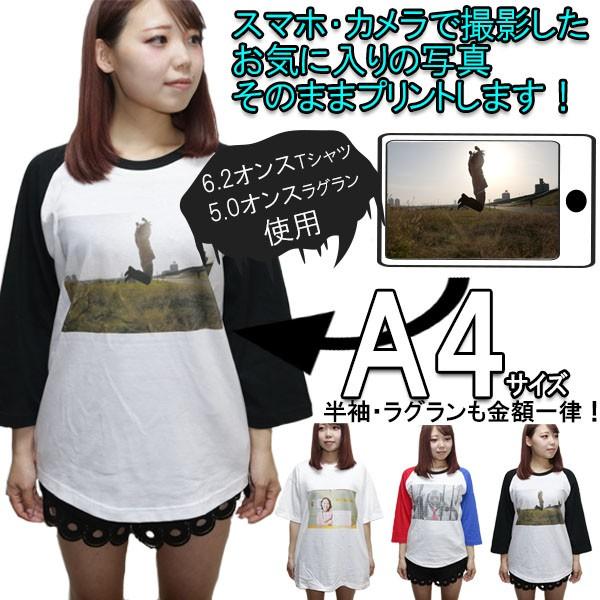 オリジナルTシャツ 白地に写真プリント 男女兼用...