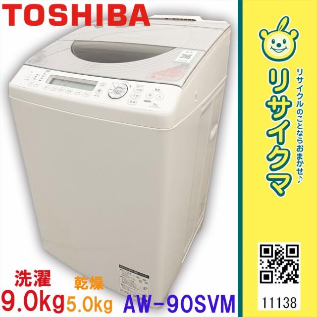 R▼東芝 洗濯機 2014年 9.0kg 乾燥付き 5.0kg ス...