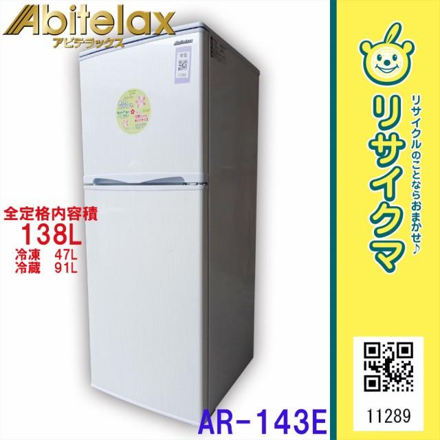 K▼アビテラックス 冷蔵庫 138L 2016年 2ドア ホ...