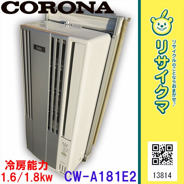 F▼コロナ 窓用エアコン 2014年 1.6/1.8kw 〜6畳 ...