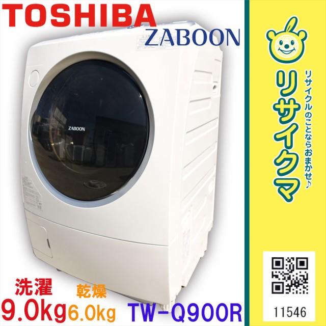 K▼東芝 洗濯機 2012年 9.0kg 乾燥 6.0kg  ステン...
