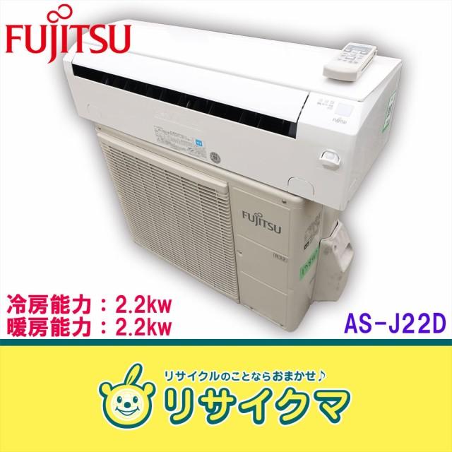 M▽富士通 ルームエアコン 2014年 2.2kw 〜8畳 人...