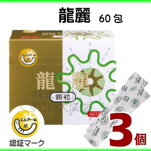 龍麗 1.2g 60包 3個 顆粒 60スティック りゅうれ...