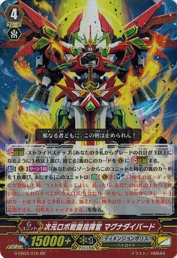 カードファイト!! ヴァンガードG G-EB03/015 次...
