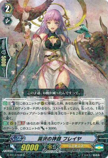 カードファイト!! ヴァンガードG G-BT14/038 潤...