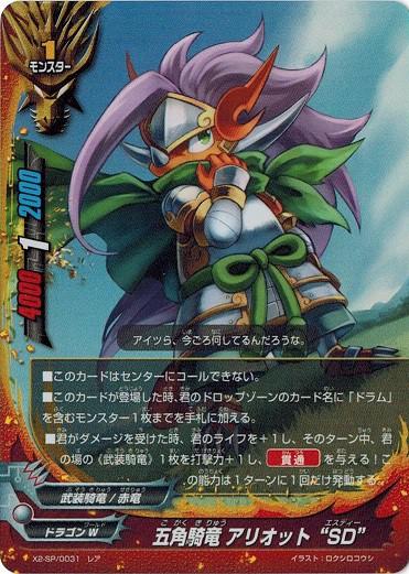 バディファイト X2-SP/0031 五角騎竜 アリオット...