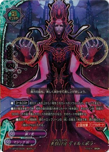 バディファイト X-CBT02/0005 死病神官 ザイルエ...