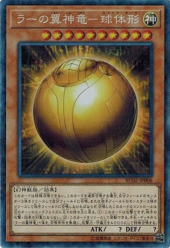 遊戯王 RC02-JP006 ラーの翼神竜−球体形 (コレク...