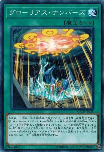 遊戯王 CP18-JP035 グローリアス・ナンバーズ コ...