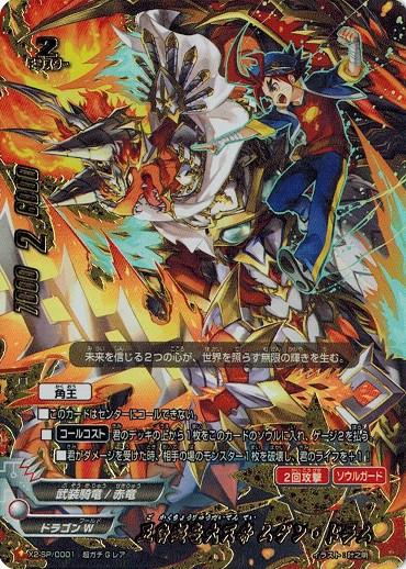 バディファイト X2-SP/0001 五角超竜大天帝 ムゲ...