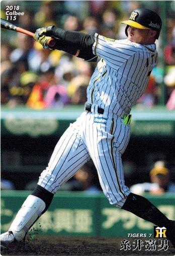 2018プロ野球チップス 第2弾 115 糸井嘉男(阪神)...