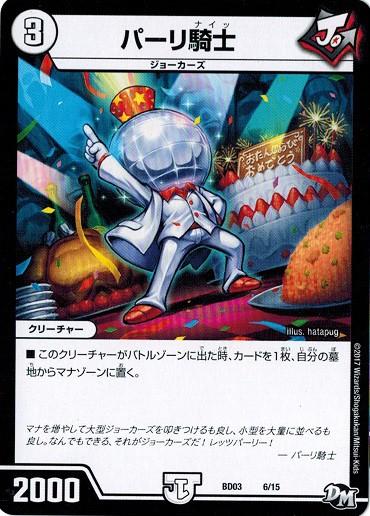 デュエルマスターズ BD03 6/15 パーリ騎士 集結!!...
