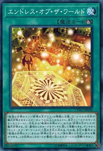 遊戯王 CYHO-JP056 エンドレス・オブ・ザ・ワール...