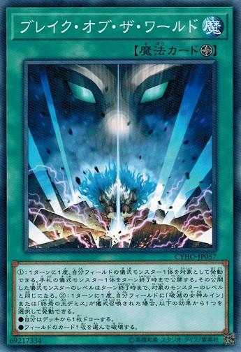 遊戯王 CYHO-JP057 ブレイク・オブ・ザ・ワールド...