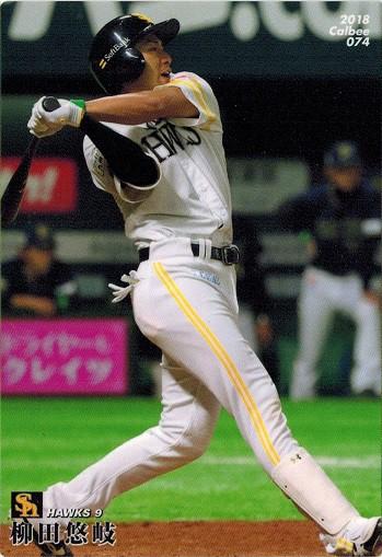 2018プロ野球チップス 第2弾 074 柳田悠岐(ソフ...