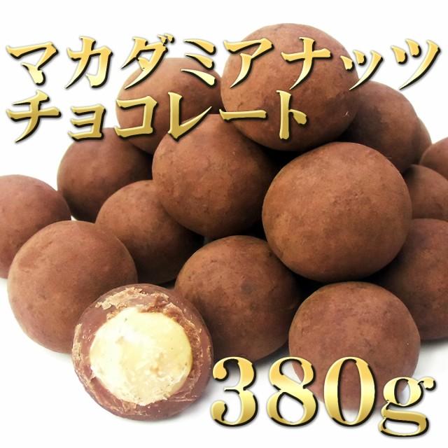 マカダミアナッツ チョコレート 大粒(ホール) ...