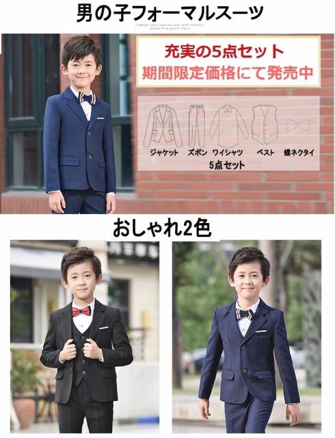 フォーマル子供服 男の子スーツ 卒業式 キッズ 5...