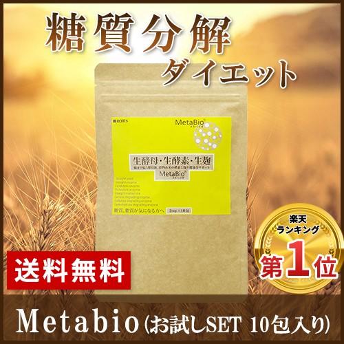 【お試し用】【生きてる酵母&酵素サプリ!】MetaB...