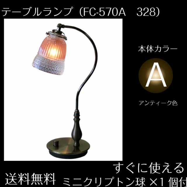 真鍮 テーブルランプ(FC-210A 328) 真鍮のスタ...