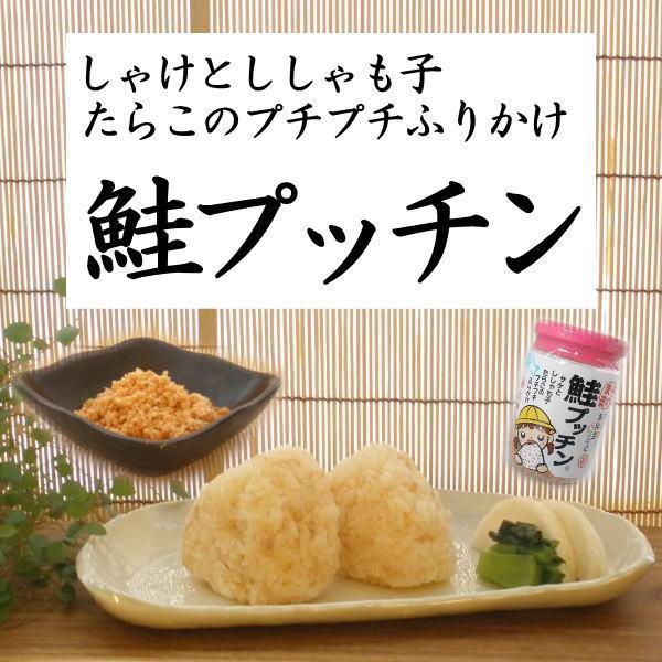 三幸 鮭プッチン 110g 瓶 サケとししゃもと...